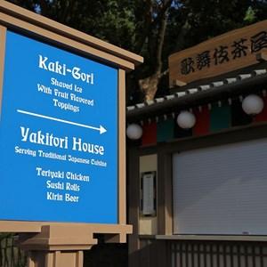 1 of 7: Kabuki Cafe - Kabuki Cafe - pre opening