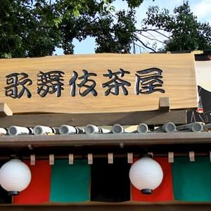3 of 7: Kabuki Cafe - Kabuki Cafe - pre opening