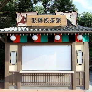 4 of 7: Kabuki Cafe - Kabuki Cafe - pre opening