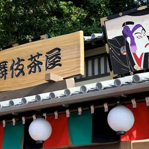 5 of 7: Kabuki Cafe - Kabuki Cafe - pre opening