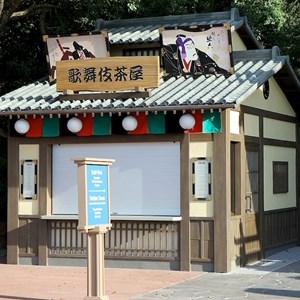 2 of 7: Kabuki Cafe - Kabuki Cafe - pre opening