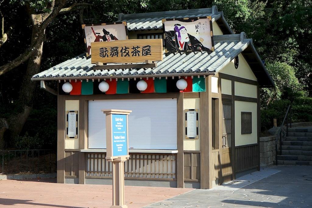 Kabuki Cafe - pre opening