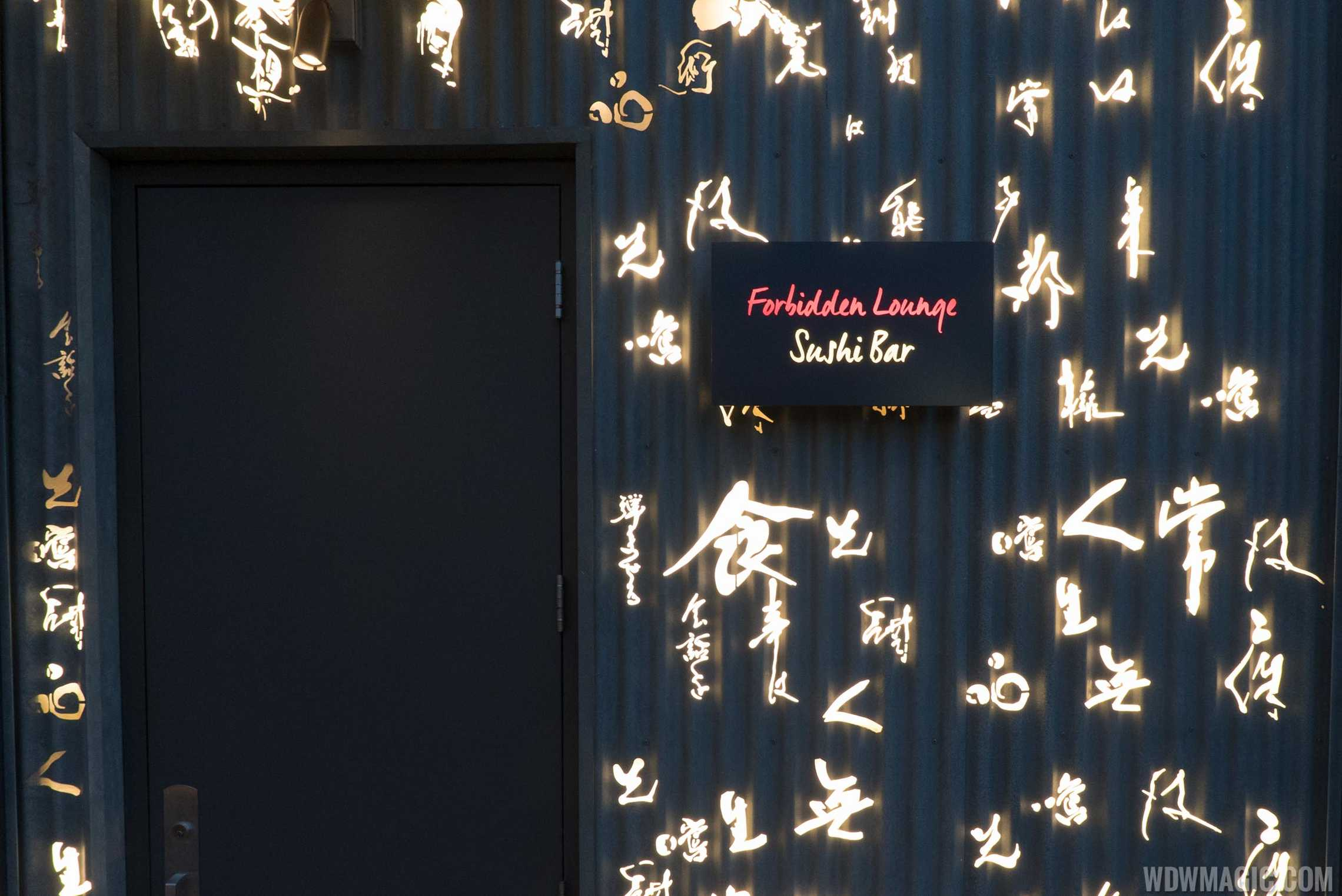 Morimoto Asia - Forbidden Lounge entrance