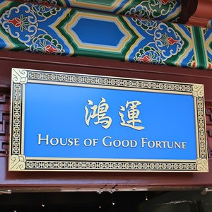 2 of 20: House of Good Fortune - The new signage