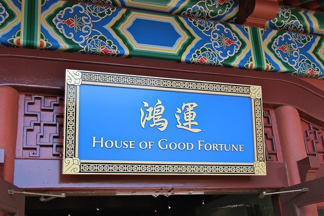 House of Good Fortune - The new signage