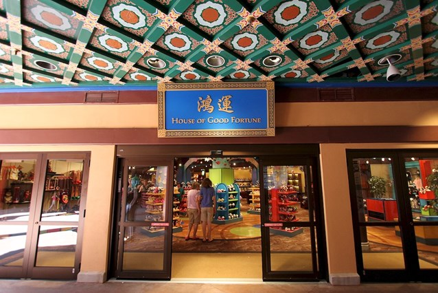 House of Good Fortune - The entrance to the shop from the Reflections of China exit area